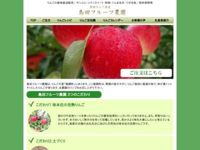 信州りんご【島田フルーツ農園】