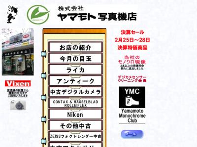 http://www.avis.ne.jp/~ymmtca/