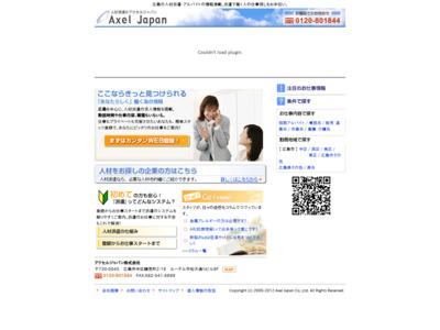 広島の人材派遣・お仕事情報 アクセルジャパン