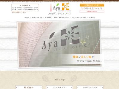 Ayaデンタルオフィス(さいたま市浦和区)