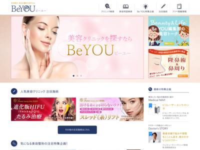 美容整形・美容外科・皮膚科の情報サイト BeYOU
