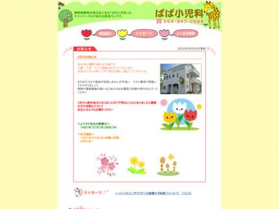ばば小児科(静岡市清水区)