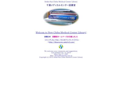 川鉄千葉病院図書室
