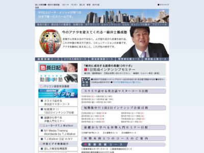 スピーチ・話し方教室、英会話スクール/東京目黒