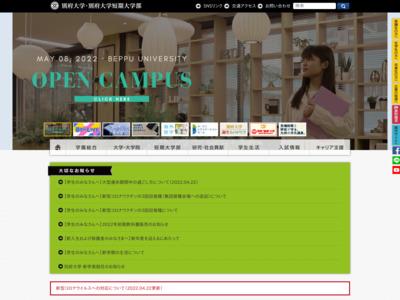 http://www.beppu-u.ac.jp/