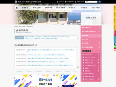 http://www.beppu-u.ac.jp/junior/foods/