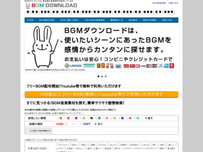 BGMダウンロード