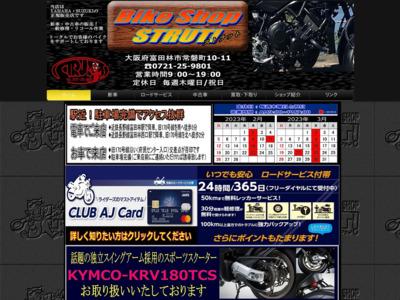 ヤマハ キムコのバイクショップストラット スクーター