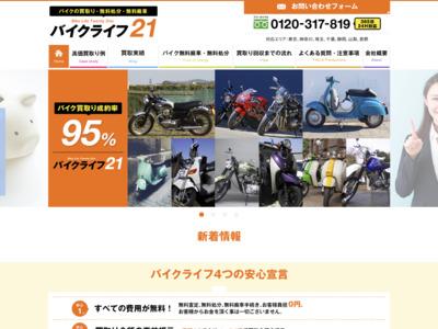 バイクの買取り、無料処分・無料廃車 バイクライフ21