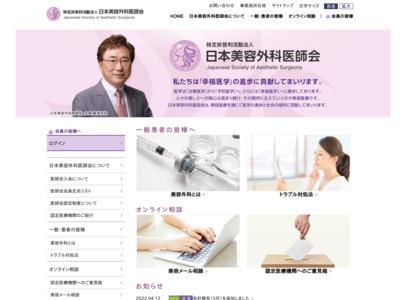 日本美容外科医師会