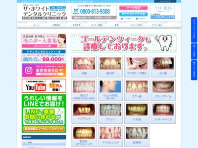 審美歯科情報サイト