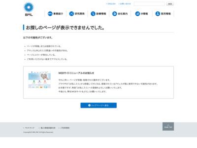 BML開業ドクターズ・インフォメーション