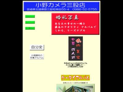 http://www.bonchi.jp/ono/camera/