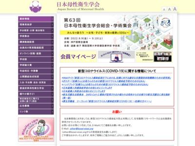 日本母性衛生学会