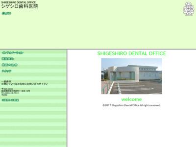シゲシロ歯科医院(都城市)