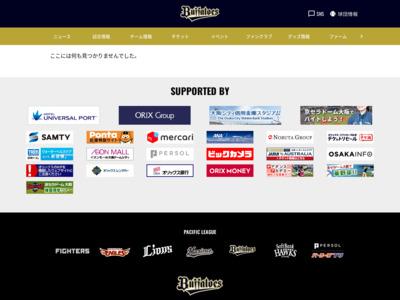 http://www.buffaloes.co.jp/news/detail/1051.html