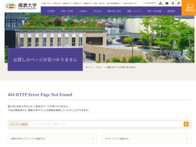 http://www.bukkyo-u.ac.jp/bu/guide/intro/news/education/kyouiku.html