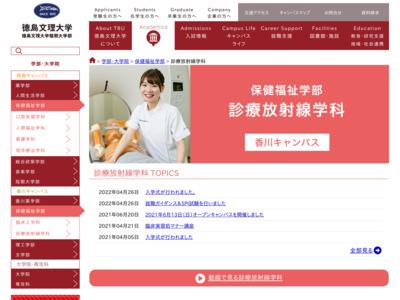 http://www.bunri-u.ac.jp/faculty/health-welfare/radiological-t/
