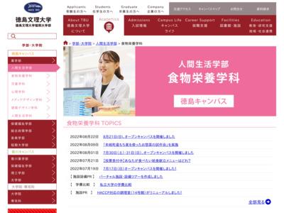 http://www.bunri-u.ac.jp/faculty/human-life/food/