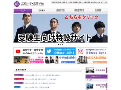 http://www.buso.ac.jp/