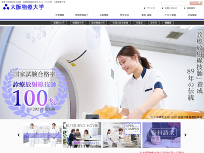 http://www.butsuryo.ac.jp/index.html