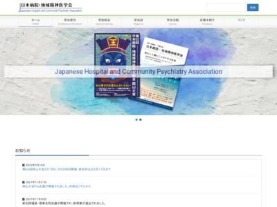 日本病院・地域精神医学会