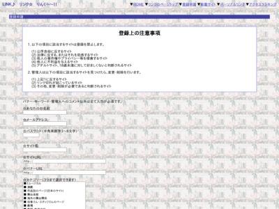 登録申請フォーム