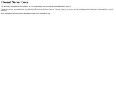カフェ探しの便利な検索サイト カフェインフォ