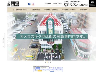 http://www.cameranokikuya.jp/