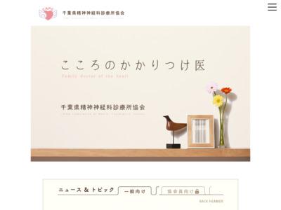 千葉県精神神経科診療所協会