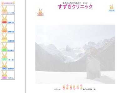 すずきクリニック(大田区)
