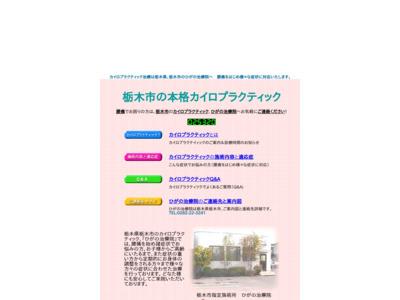 ひがの治療院(栃木市)