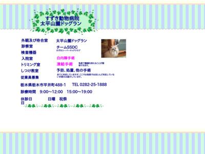 すずき動物病院(栃木市)