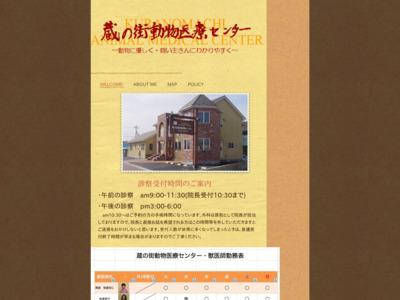 蔵の街動物医療センター(栃木市)
