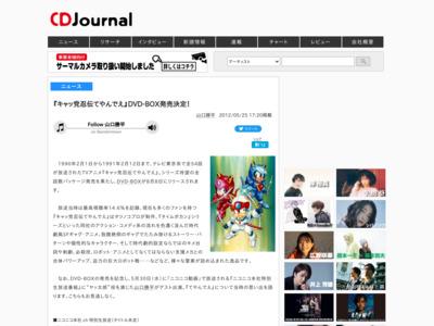 http://www.cdjournal.com/main/news/yamaguchi-kappei/45003