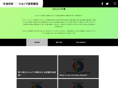 http://www.cdshop-kumiai.jp/cdshop-taisho/