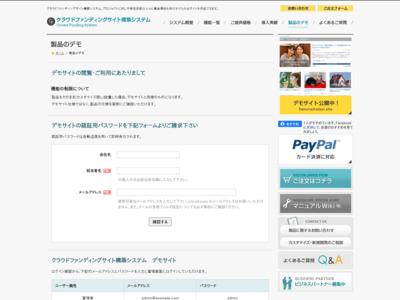 クラウドファンディングサイト構築システム::ウェブスクウェア
