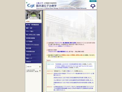 大阪大学大学院医学系研究科臨床遺伝子治療学