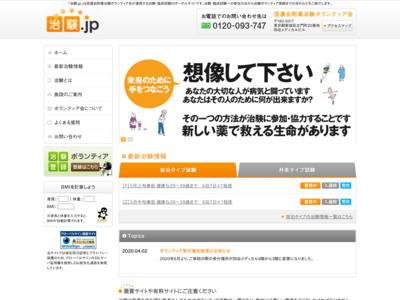 治験.jp