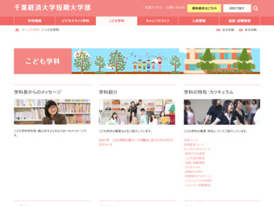http://www.chiba-kc.ac.jp/children/introduction/index.html