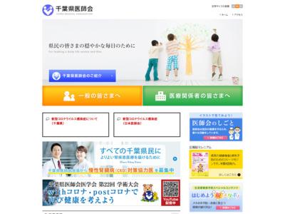 千葉県医師会の医療機関情報