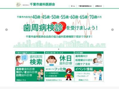 千葉市歯科医師会の医療機関情報