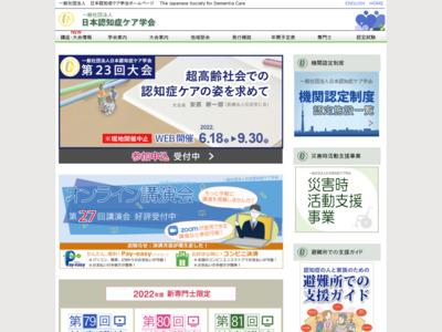 日本認知症ケア学会