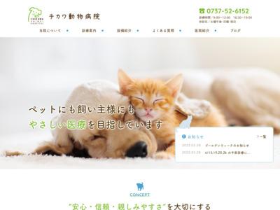 チカワ動物病院(有田川町)