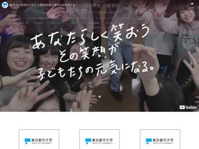 http://www.child.tcu.ac.jp/