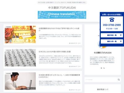 中国語(簡体字・繁体字)翻訳フリーランス@ブログ