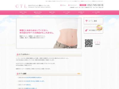 C・T・L(名古屋市中村区)