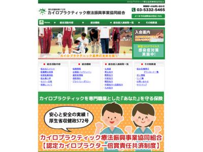 日本カイロプラクティック連絡協議会