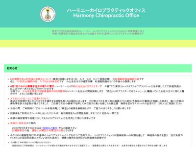ハーモニーカイロプラクティックオフィス(千代田区)
