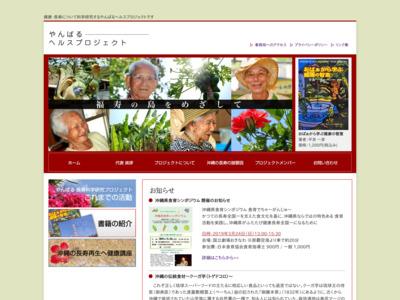 琉球大学長寿科学研究プロジェクト
